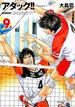 アタック!! 9 新装版 (ACTION COMICS)(アクションコミックス)