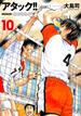 アタック!! 10 新装版 (ACTION COMICS)(アクションコミックス)