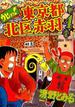ウヒョッ!東京都北区赤羽 4 (ACTION COMICS)(アクションコミックス)