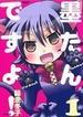 墨たんですよ! 1(ぶんか社コミックス)