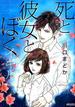 死と彼女とぼくイキル (BUNKASHA COMICS)(ぶんか社コミックス)