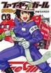 ファイヤー・ガール 3(芳文社コミックス)