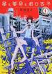 星と革命と坂口杏子 1 (角川コミックス・エース)(角川コミックス・エース)