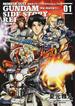 機動戦士ガンダム外伝REBELLION宇宙、閃光の果てに… 01 (角川コミックス・エース)(角川コミックス・エース)