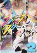 スクランブル★スター 2 (あすかコミックスDX)(あすかコミックスDX)