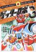 ゲッターロボG オリジナル版 (復刻名作漫画シリーズ)