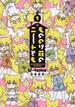 もののけ荘のニートども 1 (メテオCOMICS)(メテオコミックス)