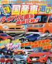 チャレンジ!得国産車選び 2015 燃費装備価格ライバル車を徹底比較!!(SEIBIDO MOOK)