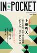 IN★POCKET 2014年12月号