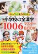 小学校の全漢字1006マスターBOOK 楽しく物語を読むだけ!(ブティック・ムック)