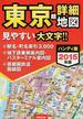 東京超詳細地図 ハンディ版 2015年版