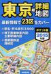 東京超詳細地図 ポケット版 2015年版