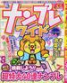 ナンプレワイドベーシック Vol.4(EIWA MOOK)