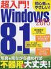 超入門!Windows 8.1 2015 不器用な自分でもパソコンが使えました!(三才ムック)