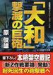 「大和」撃滅の巨砲 長編戦記シミュレーション・ノベル(コスミック文庫)