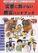 災害に負けない防災ハンドブック 小学校低学年・家族・発達障害をもつ子・先生のための 第2版