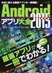 Androidアプリ大全 2015最新版(三才ムック)