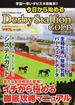 今日から始めるDerby Stallion GOLD 競走馬育成シミュレーション 宇宙一早いダビスタ攻略本!!(エンターブレインムック)