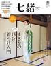 七緒 2014 冬号vol.40