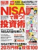 「NISAで勝つ!」投資術(日経ホームマガジン)