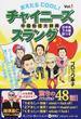 言えたらCOOL!チャイニーズスラング 中国俗語大辞典 日中米3カ国訳つき Vol.1