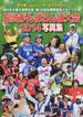 長崎がんばらんば大会2014写真集 東日本大震災復興支援第14回全国障害者スポーツ大会 君の夢はばたけ今ながさきから