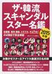 ザ・韓流スキャンダルスター名鑑 2015年版 お騒がせスター&アイドル厳選355名収録