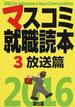 マスコミ就職読本 2016年度版3 放送篇