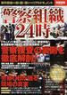 警察組織24時 事件現場から取り調べ室までのリアルドキュメント(別冊宝島)