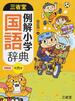 三省堂例解小学国語辞典 第6版 特製版