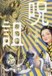 呪詛 (幽COMICS)(幽COMICS)