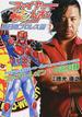 ファイヤーレオン 新日本プロレス篇2 (単行本コミックス)(単行本コミックス)