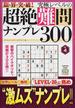 限・界・突・破!究極レベルの超絶難問ナンプレ300 VOL.4(学研MOOK)