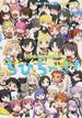 ちびちゅき!(角川コミックス・エース) 4巻セット(角川コミックス・エース)