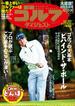 週刊ゴルフダイジェスト 2014/12/23・30号