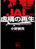 JAL 虚構の再生