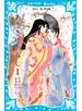 源氏物語 あさきゆめみし(1)