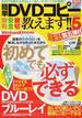 簡単DVDコピー教えます!! 無料安全親切 Vol.5