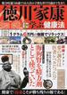徳川家康に学ぶ健康法 精力旺盛!66歳で16人目の子供を作り75歳まで生きた(MS MOOK)