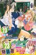 AKB49〜恋愛禁止条例〜(23)特装版 (プレミアムKC)