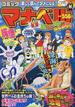 コミックマナベル エピソード1 楽しく読んでタメになる!