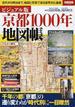 京都1000年地図帳 ビジュアル版 古代から明治まで、地図と写真で巡る世界文化遺産(別冊宝島)