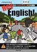 小学生のためのHey,English! まつがく式日本一わかりやすい英語の授業