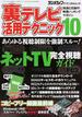 裏テレビ活用テクニック 知識と技術の映像ハッキングマガジン 10(三才ムック)