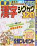 厳選漢字ジグザグ120問 VOL.3(MS MOOK)