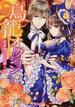 鳥籠オークション 仮面紳士の束縛×愛(ヴァニラ文庫)