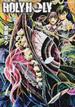HOLY HOLY(EARTH STAR C) 2巻セット(EARTH STAR COMICS(アーススターコミックス))