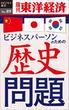 ビジネスパーソンのための歴史問題-週刊東洋経済eビジネス新書No.89(週刊東洋経済eビジネス新書)