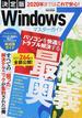 決定版Windows7マスターガイド 総計264技全部公開!パソコンを快適&トラブル解決する最終奥義 2020年まではこれで安心!(EIWA MOOK)