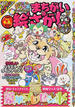 ジャンボまちがい絵さがしパルBest Selection Vol.2(EIWA MOOK)